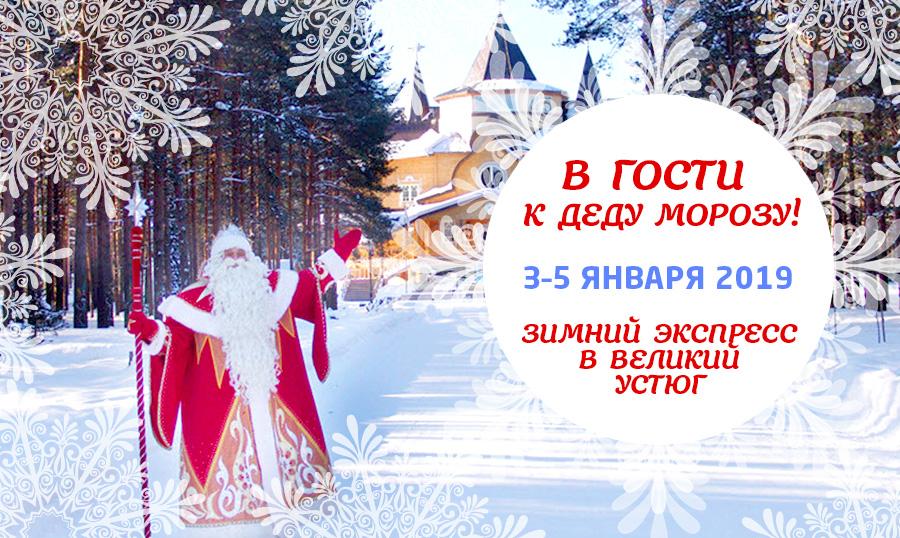 Зимний Экспресс в Великий Устюг в гости к Деду Морозу. Программа 2019 года.