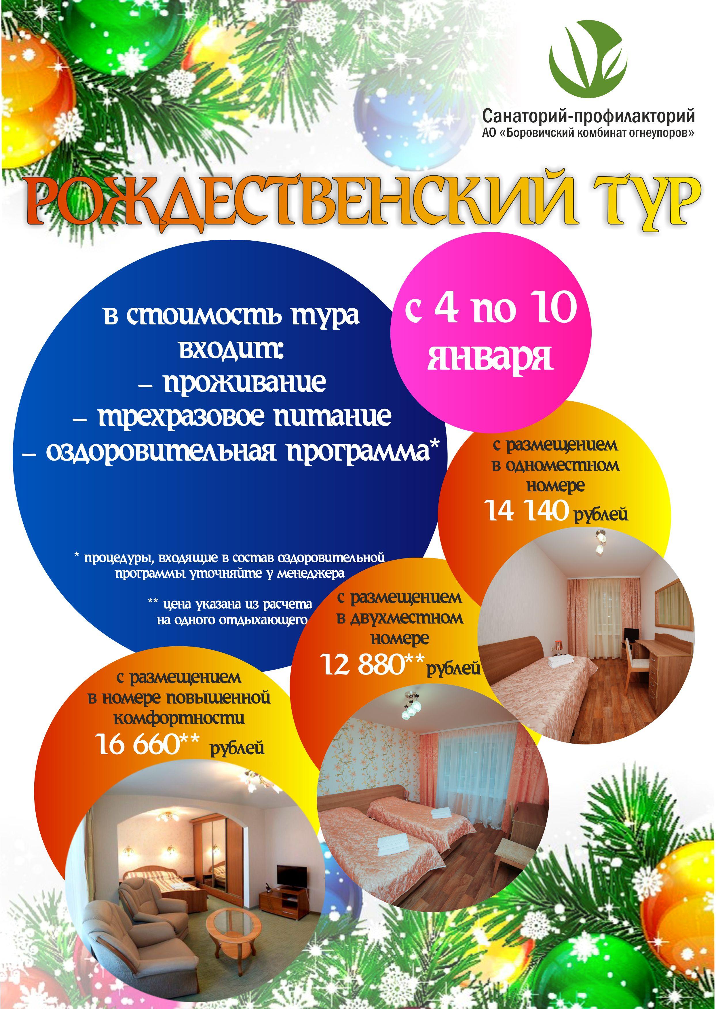 Санатории белоруссии лучшие в 2016