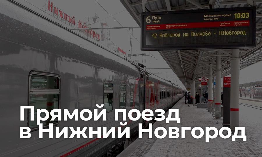 Прямой поезд в Нижний Новгород